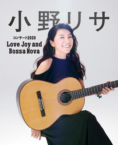 リサ ボサノバ 小野
