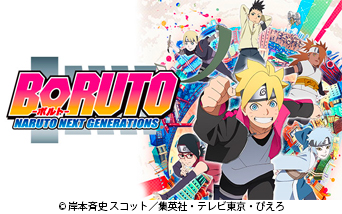 BORUTO-ボルト- NARUTO NEXT GENERATIONS(再)