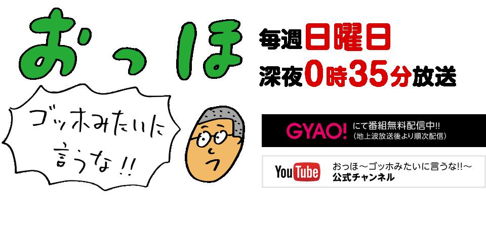 https://www.tvq.co.jp/variety/ohho/img/mv-logo.png
